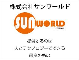 株式会社サンワールド
