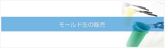 モールド缶_new